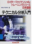 テクニカル分析入門 (〈ロイター・ファイナンシャル・トレーニングシリーズ〉日本語版)