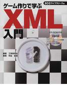 ゲーム作りで学ぶXML入門 (SCC books)