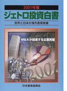 ジェトロ投資白書 世界と日本の海外直接投資 2001年版 M&Aが加速する企業再編