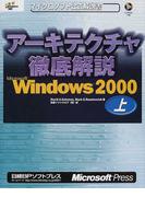 アーキテクチャ徹底解説Microsoft Windows 2000 上 (マイクロソフト公式解説書)
