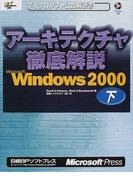 アーキテクチャ徹底解説Microsoft Windows 2000 下 (マイクロソフト公式解説書)