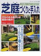 芝庭づくりと手入れ あなたの庭が生まれかわる! (ブティック・ムック)
