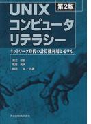 UNIXコンピュータリテラシー ネットワーク時代の計算機利用とモラル 第2版