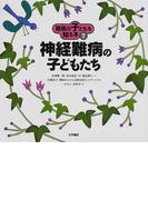 難病の子どもを知る本 7 神経難病の子どもたち