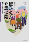 使ってみた介護保険 利用のための知恵袋 (MINERVA21世紀福祉ライブラリー)