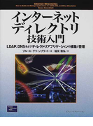 インターネットディレクトリ技術入門 LDAP、DNSおよびディレクトリアプリケーションの構築と管理