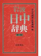 岩波日中辞典 第2版