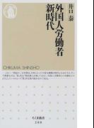 外国人労働者新時代 (ちくま新書)(ちくま新書)