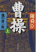 曹操 魏の曹一族 上巻 (中公文庫)(中公文庫)