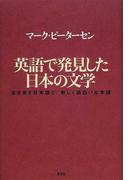 英語で発見した日本の文学 古き良き日本語と、新しく面白い日本語