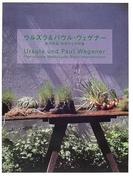 ウルズラ&パウル・ヴェゲナー 花の作品:自然からの印象