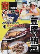 「食」で総合学習みんなで調べて作って食べよう! 4 豆腐・納豆