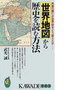 世界地図から歴史を読む方法 民族の興亡が世界史をどう変えたか (KAWADE夢新書)