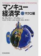 マンキュー経済学 2 マクロ編