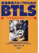 救急救命スタッフのためのBTLS 一次外傷救命処置テクニック