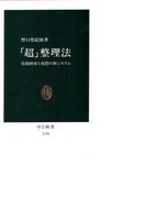 「超」整理法 情報検索と発想の新システム (中公新書)(中公新書)