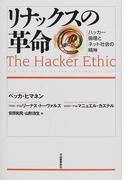 リナックスの革命 ハッカー倫理とネット社会の精神