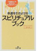 幸運を引きよせるスピリチュアル・ブック (王様文庫)(王様文庫)