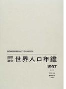 世界人口年鑑 第49集(1997上)