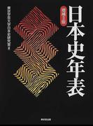 日本史年表 増補3版