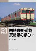 国鉄郵便・荷物気動車の歩み 下 (RM library)