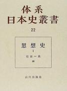 思想史 1 (体系日本史叢書)