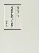 中世初期歌人の研究 (笠間叢書)(笠間叢書)