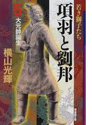 項羽と劉邦 5 大元帥誕生 (潮漫画文庫)(潮漫画文庫)