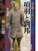 項羽と劉邦 6 水火の計 (潮漫画文庫)(潮漫画文庫)