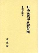 日本霊異記と仏教東漸