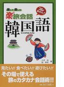 楽して楽しむ楽2旅会話韓国語 (東進ブックス)