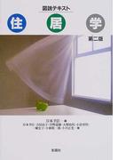 図説テキスト・住居学 第2版