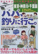 パパ、釣りに行こ。 東京・神奈川・千葉版 (子どもがよろこぶ遊び場ガイド)