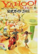 YAHOO!JAPAN公式ガイド 2001