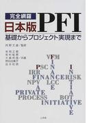 日本版PFI 完全網羅 基礎からプロジェクト実現まで