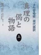 真理の偈と物語 『法句譬喩経』現代語訳 上