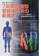 7回膜貫通型受容体研究の新展開 ポストゲノム時代の受容体研究のゆくえ (別冊・医学のあゆみ)