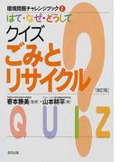 環境問題チャレンジブック 改訂版 2 はて・なぜ・どうしてクイズごみとリサイクル