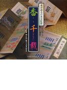 香千載 香が語る日本文化史 (Suiko books)