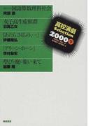 高校演劇Selection 2000下