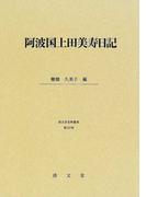 阿波国上田美寿日記 (清文堂史料叢書)