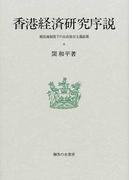 香港経済研究序説 植民地制度下の自由放任主義政策 (大阪商業大学比較地域研究所研究叢書)