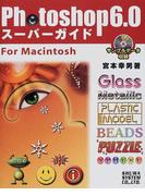 Photoshop6.0スーパーガイドFor Macintosh