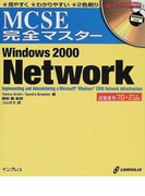 Windows 2000 network Implementing and administering a Microsoft Windows 2000 network infrastructure 試験番号70−216 (MCSE完全マスター)