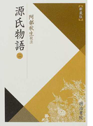 源氏物語 新装版 2 (校注古典叢書)