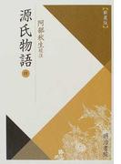 源氏物語 新装版 4 (校注古典叢書)