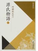 源氏物語 新装版 5 (校注古典叢書)