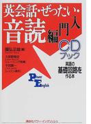 英会話・ぜったい・音読 入門編 英語の基礎回路を作る本 (Power English CDブック)(講談社パワー・イングリッシュ)