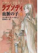 ラプソディ 血脈の子 上 (ハヤカワ文庫 FT)(ハヤカワ文庫 FT)
