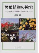 万葉植物の検索 その歌、その植物、その花と実と